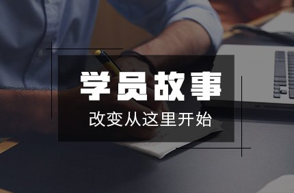 【金融培训】学员真实经历找对方法很重要!